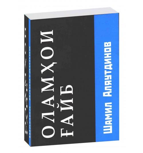 Шамил Аляутдинов: Оламҳои ғайб