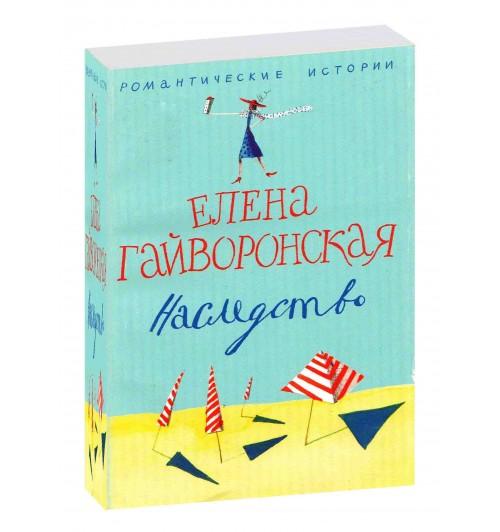 Гайворонская Елена Михайловна: Наследство