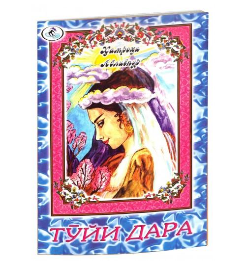 Хамрохи Авлиёпур: Туйидара