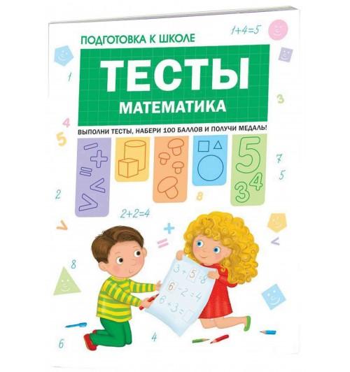 Гаврина Светлана Евгеньевна: Подготовка к школе. Тесты. Математика