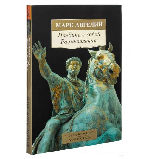 Антонин Марк Аврелий: Наедине с собой. Размышления (М)