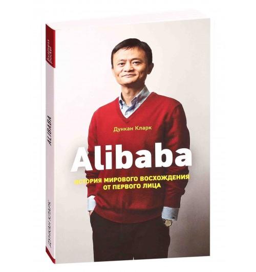 Дункан Кларк: Alibaba. История мирового восхождения от первого лица