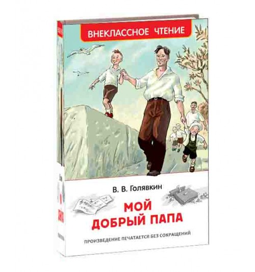 Голявкин В. В.: Мой добрый папа