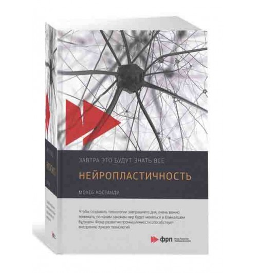 Мохеб Костанди: Нейропластичность