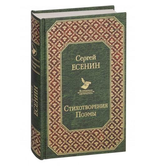 Сергей Есенин: Стихотворения. Поэмы