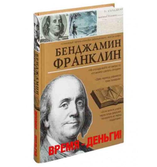 Бенджамин Франклин: Время - деньги!
