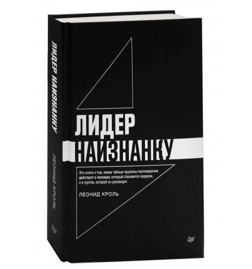 Леонид Кроль: Лидер наизнанку