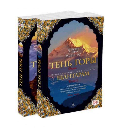 Робертс Грегори Дэвид: Шантарам. Тень горы. Комплект из 2-х книг (М)