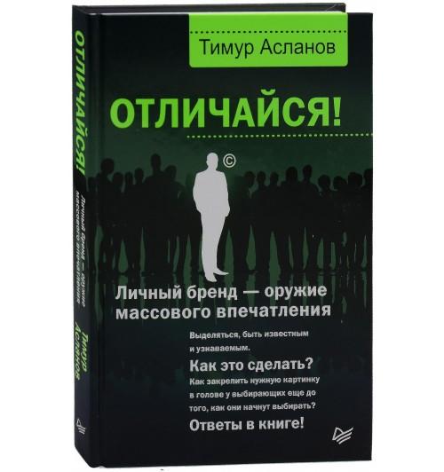 Асланов Тимур Анатольевич: Отличайся! Личный бренд — оружие массового впечатления