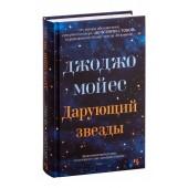 Джоджо Мойес: Дарующий звезды