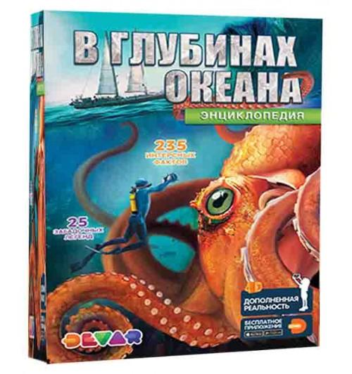 Devar: В глубинах океана. 4D Энциклопедия в дополненной реальности