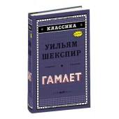 Шекспир Уильям: Гамлет