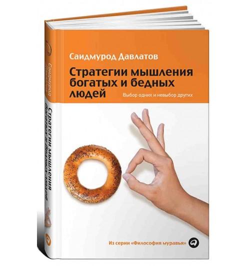 Саидмурод Давлатов: Стратегии мышления богатых и бедных людей. Выбор одних и невыбор других