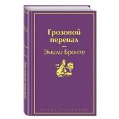 Эмили Бронте: Грозовой перевал (Подарочное издание)  (1402)