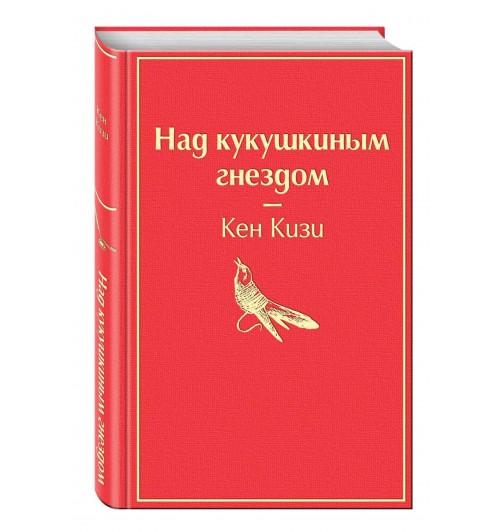 Кен Кизи: Над кукушкиным гнездом (Подарочное издание)