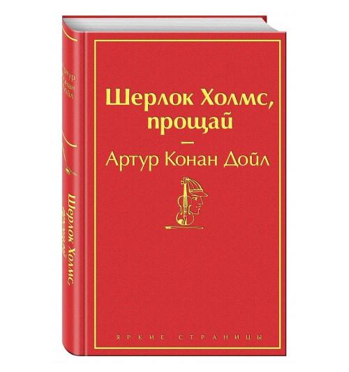Артур Конан Дойл: Шерлок Холмс, прощай (Подарочное издание)