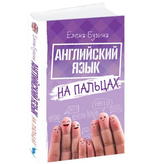 Елена Бузина: Английский язык на пальцах