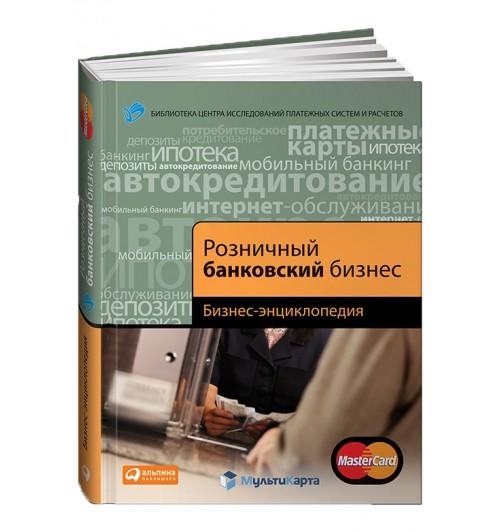 Б. Воронин, И. Демчев: Розничный банковский бизнес