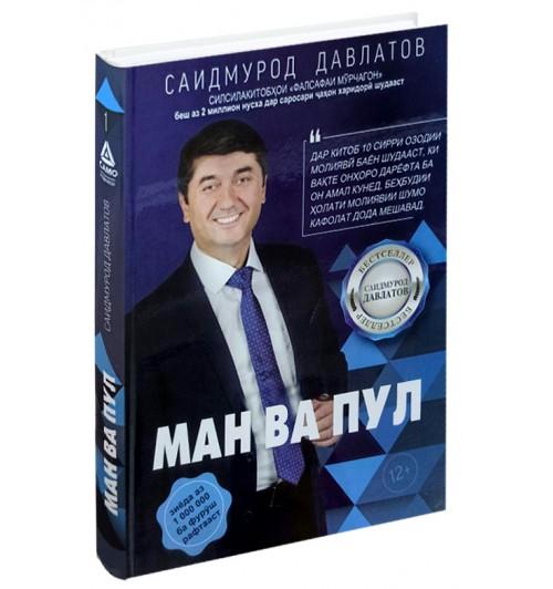 Саидмурод Давлатов: Ман ва пул (Т)