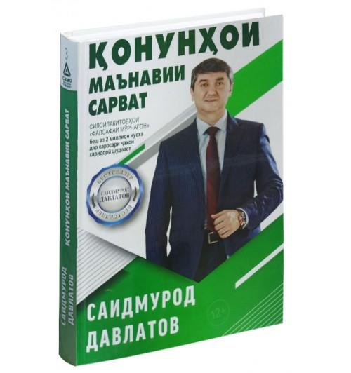 Саидмурод Давлатов: Конунхои маънавии сарват
