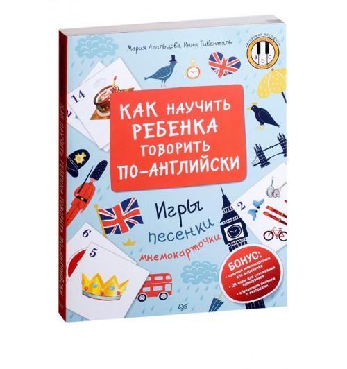 Агальцова Мария: Как научить ребенка говорить по-английски. Игры, песенки и мнемокарточки