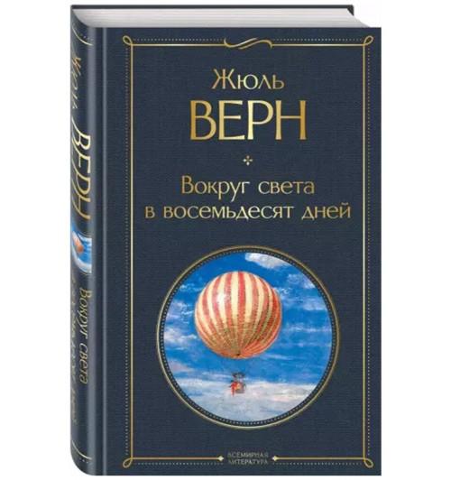 Жюль Верн: Вокруг света в восемьдесят дней (Подарочное издание)  (2210)