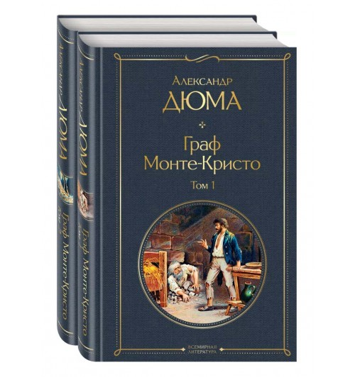 Александр Дюма: Граф Монте-Кристо. (комплект из 2 книг) (Подарочное издание))
