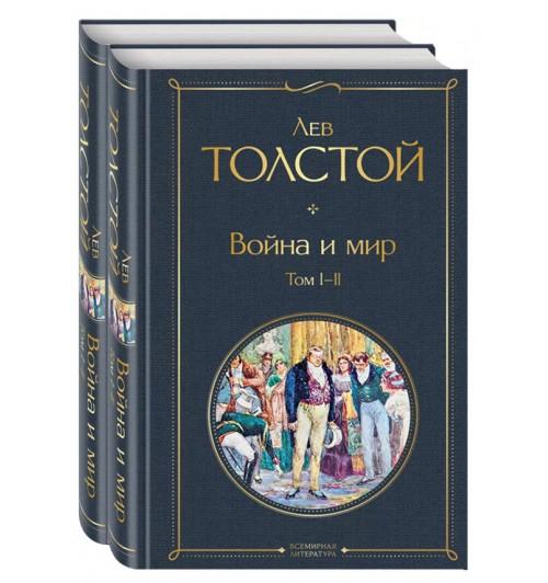 Лев Николаевич Толстой: Война и мир (комплект из 2 книг) (Подарочное издание)