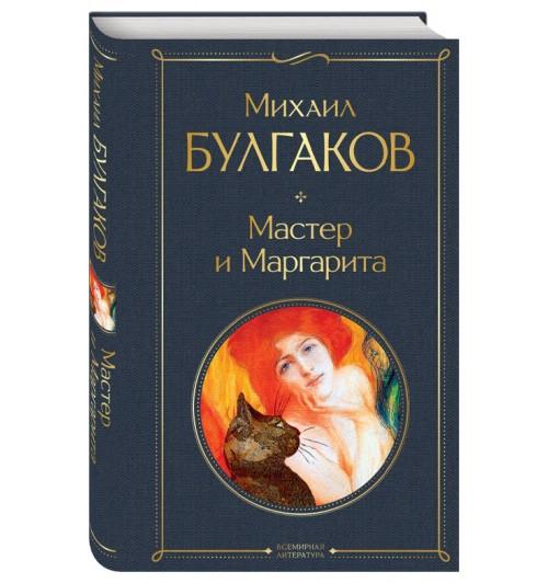 Михаил Булгаков: Мастер и Маргарита (Подарочное издание)