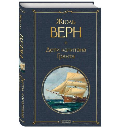 Жюль Верн: Дети капитана Гранта (Подарочное издание)
