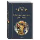 Антон Чехов: Юмористические рассказы (Подарочное издание)