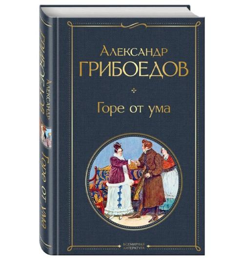 Грибоедов Александр: Горе от ума (Подарочное издание)