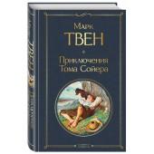 Марк Твен: Приключения Тома Сойера (Подарочное издание)