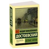 Достоевский Федор Михайлович: Белые ночи
