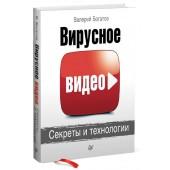 Валерий Богатов: Вирусное видео. Секреты и технологии