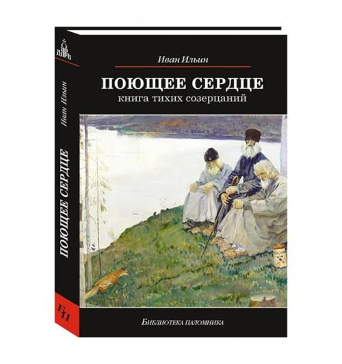 Иван Ильин: Поющее сердце. Книга тихих созерцаний (Букинистика)