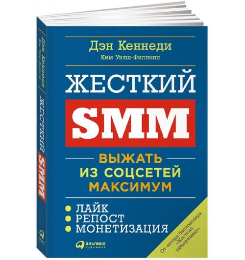 Дэн Кеннеди: Жесткий SMM. Выжать из соцсетей максимум