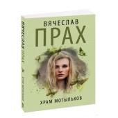 Прах Вячеслав: Храм мотыльков