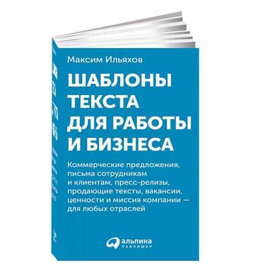 Максим Ильяхов: Шаблоны текста для работы и бизнеса