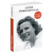 Евгения Белогорцева: Лени Рифеншталь