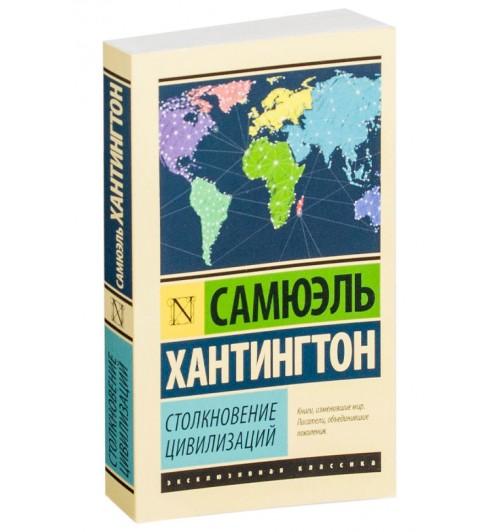 Самюэль Хантингтон: Столкновение цивилизаций