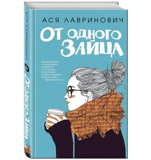 Ася Лавринович: От одного Зайца