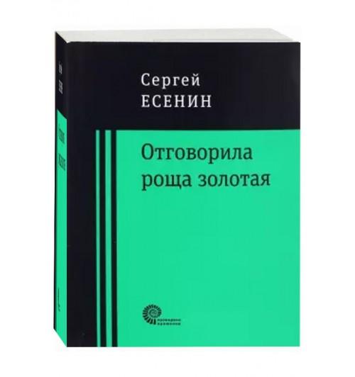 Сергей Есенин: Отговорила роща золотая... (М)