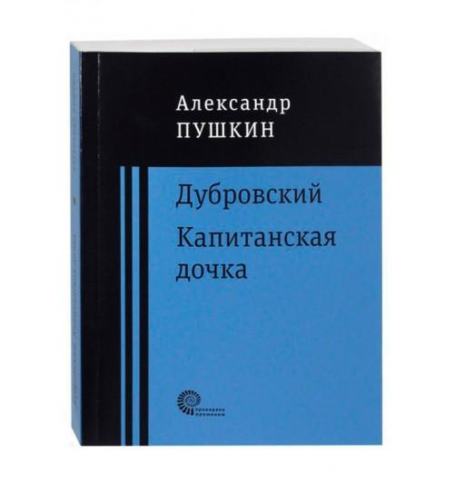 Александр Пушкин: Дубровский. Капитанская дочка (М)