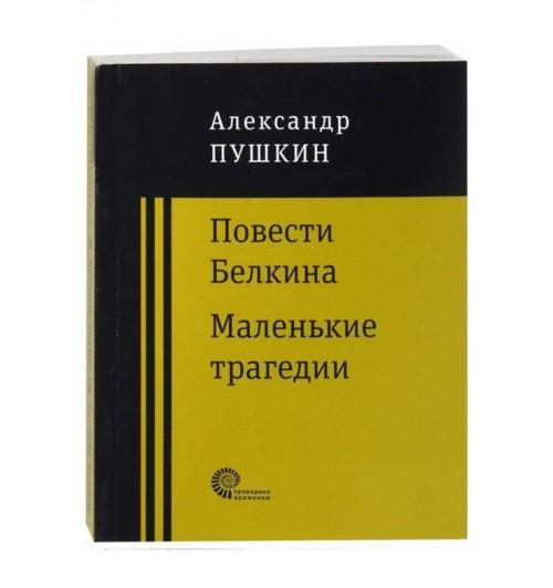 Александр Пушкин: Повести покойного Ивана Петровича Белкина. Маленькие трагедии (М)