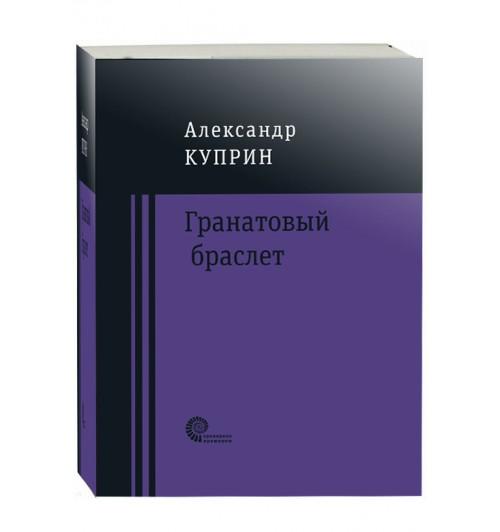 Александр Куприн: Гранатовый браслет (М)