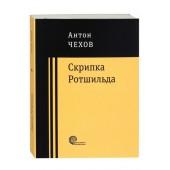 Антон Чехов: Скрипка Ротшильда. Повести и рассказы (М)