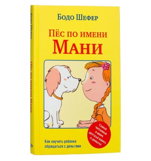 Бодо Шефер: Пёс по имени Мани
