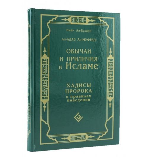 Ал - Бухари Мухаммад ибн Исмаил: Обычаи и приличия в Исламе. Хадисы Пророка о правилах поведения