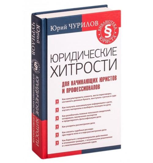 Юрий Чурилов: Юридические хитрости для начинающих юристов и профессионалов
